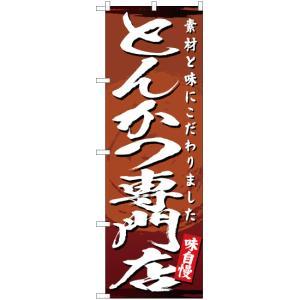 のぼり とんかつ専門店 YN-3065(三巻縫製 補強済み)|noboristore