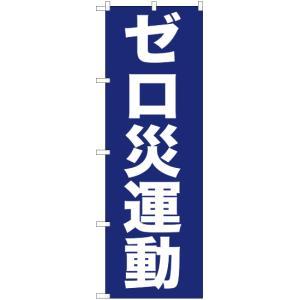 のぼり ゼロ災運動 YN-331(三巻縫製 補強済み)|noboristore