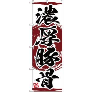 のぼり旗 濃厚豚骨 YN-3395 (受注生産)|noboristore