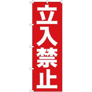 のぼり 立入禁止(赤) YN-354(三巻縫製 補強済み)|noboristore