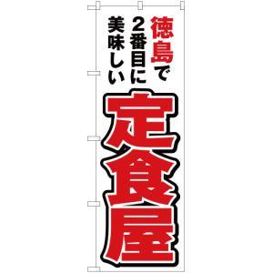 のぼり 徳島で2番めに美味しい 定食屋 YN-4362(三巻縫製 補強済み)|noboristore