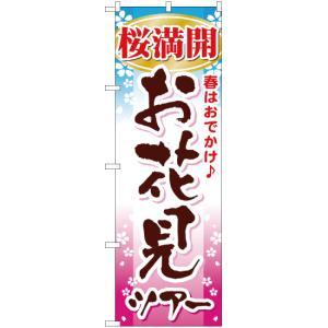 のぼり旗 お花見ツアー YN-450(三巻縫製 補強済み)