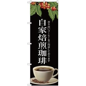 のぼり旗 自家焙煎珈琲 YN-4705 (受注生産)|noboristore