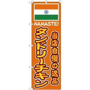 のぼり旗 当店自慢の逸品 タンドリーチキン YN-4828(三巻縫製 補強済み)