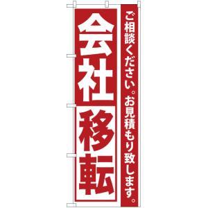のぼり旗 会社移転 YN-562(受注生産)