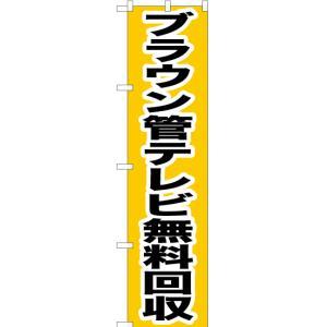 スマートのぼり ブラウン管テレビ無料回収 No.YNS-0190 (受注生産)|noboristore