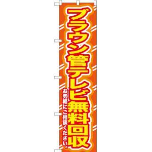 スマートのぼり ブラウン管テレビ無料回収お気軽に No.YNS-0191 (受注生産)|noboristore