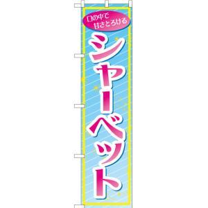 スマートのぼり シャーベット No.YNS-0833 (受注生産)|noboristore