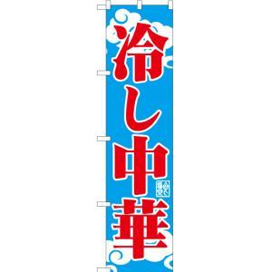 スマートのぼり 冷し中華 No.YNS-1373 (受注生産)|noboristore