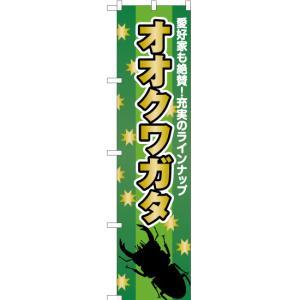 スマートのぼり オオクワガタ No.YNS-2415 (受注生産)|noboristore