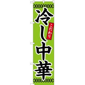 スマートのぼり 冷し中華 No.YNS-2611 (受注生産)|noboristore