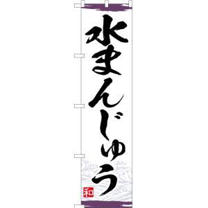 スマートのぼり のぼり 水まんじゅう YNS-4700 No.YNS-4700 (受注生産)|noboristore