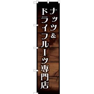 スマートのぼり ナッツ&ドライフルーツ専門店 No.YNS-6303 (受注生産)|noboristore
