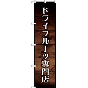 スマートのぼり ドライフルーツ専門店 No.YNS-6304 (受注生産)|noboristore