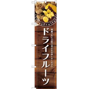 スマートのぼり ドライフルーツ No.YNS-6346 (受注生産)|noboristore