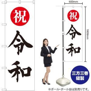 のぼり旗 祝・令和(白) Z-23 (受注生産)|noboristore