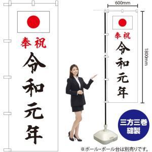のぼり旗 奉祝 令和元年 Z-38(三巻縫製 補強済み) noboristore