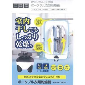 室内干しでもしっかり乾燥 ポータブル衣類乾燥機 KH-PCD900 nobuaki-shop
