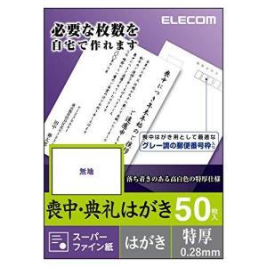 エレコム 喪中はがき スーパーファイン紙 郵便番号枠入り 50枚 特厚(0.28mm) 日本製 【お探しNo:L31】 EJH-MT50 nobuaki-shop