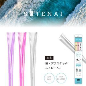シリコンストロー SUTENAI(ステナイ)脱プラスティック マイストロー 開いて洗えて衛生的 日本...