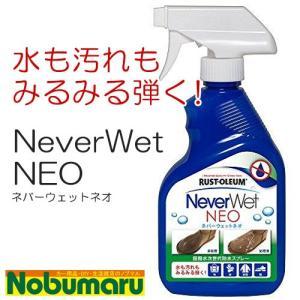 [neverwet]超はっ水!!次世代防水スプレー Never Wet NEO 325mlトリガー