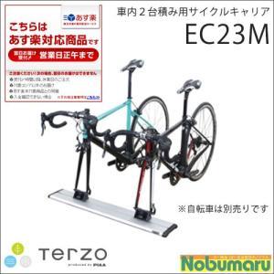 [EC23M] PIAA TERZO サイクルキャリア 車内2台積自転車