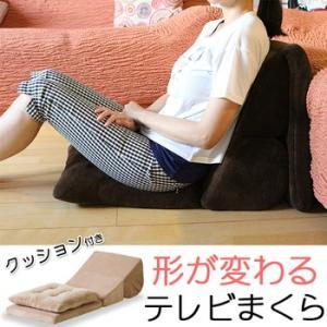 テレビもゲームも テレビ枕 / ごろ寝マット 大人 長座布団 クッション 折りたたみ 寝椅子 muq