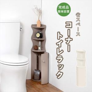 トイレの隅に コーナートイレラック 完成品 / トイレ収納棚 かわいい コンパクト 省スペース 木製...