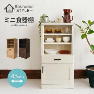 ミニ食器棚 45cm カップボード キッチンボード Roundearラウンディア(kc-w001) ノコノコキッチンの写真