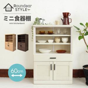 ミニ食器棚 60cm カップボード キッチンボード Roundearラウンディア(kc-w002) ノコノコキッチンの写真