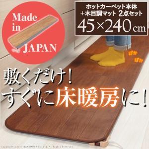 【キーワード】  ホットカーペット キッチン用  45 240 送料無料 防水 ロング 電気カーペッ...