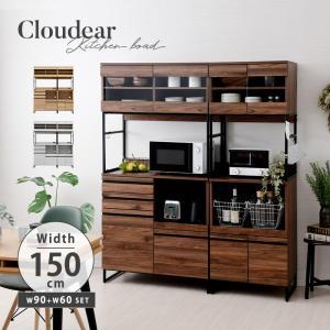 2台セットで大収納 食器棚 キッチンボード レンジ台 レンジボード 幅150cm クラウディア / 大型レンジ対応 奥行45 北欧 キッチン収納棚の写真