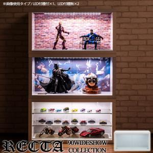 積んで増やせる ワイドコレクションボード (棚なし・LED付き) / 横長 コレクションケース コレ...