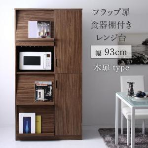 【キーワード】 キッチンボード カップボード おしゃれ  安い 激安 格安 大型 幅90 レンジボー...