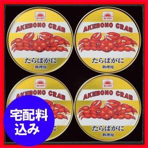 お中元 缶詰 かに缶詰 ギフト 早割 アラスカ産たらばがに缶詰 料理用  1086-034