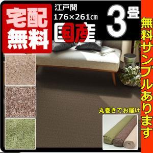 カーペット 3畳 防炎 防ダニカーペット 江戸間 三畳 絨毯 おしゃれ 安い 長方形 ホームシェル|nodac