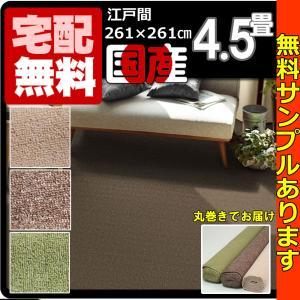 カーペット 4.5畳 防炎 防ダニカーペット 江戸間 四畳半 絨毯 おしゃれ 安い 正方形 ホームシェル|nodac