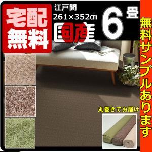 カーペット 6畳 防炎 防ダニカーペット 江戸間 六畳 絨毯 おしゃれ 安い 長方形 ホームシェル|nodac
