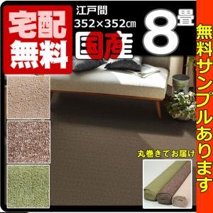 カーペット 8畳 防炎 防ダニカーペット 江戸間 八畳 絨毯 おしゃれ 安い 正方形 ホームシェル|nodac
