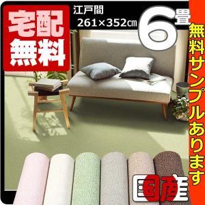 カーペット 6畳  防炎 防ダニ 床暖対応 日本製 長方形 厚手 絨毯 江戸間 六畳 おしゃれ 安い ホームルフレ|nodac