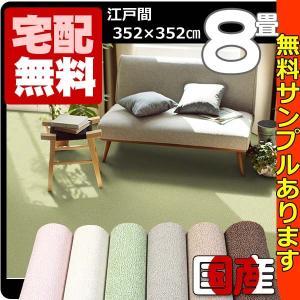 カーペット 8畳  防炎 防ダニ 床暖対応 日本製 正方形 厚手 絨毯 江戸間 八畳 おしゃれ 安い ホームルフレ|nodac