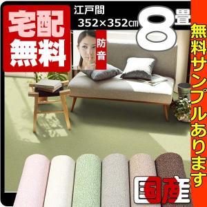 カーペット 8畳  防音 防炎 防ダニ 床暖対応 日本製 正方形 厚手 絨毯 江戸間 八畳 おしゃれ 安い サウンドルフレ|nodac