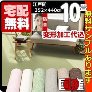 カーペット 10畳  防音 防炎 防ダニ 床暖対応 日本製 長方形 厚手 絨毯 江戸間 十畳 おしゃれ 変形加工代込み サウンドルフレ|nodac