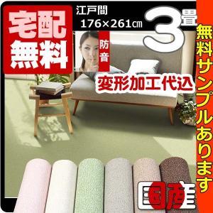 カーペット 3畳  防音 防炎 防ダニ 床暖対応 日本製 長方形 厚手 絨毯 江戸間 三畳 おしゃれ 変形加工代込み サウンドルフレ|nodac