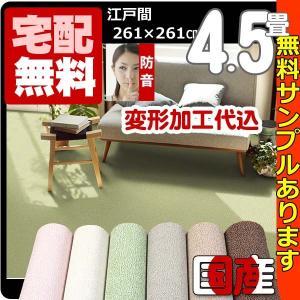 カーペット 4.5畳  防音 防炎 防ダニ 床暖対応 日本製 正方形 厚手 絨毯 江戸間 四畳半  おしゃれ 変形加工代込み サウンドルフレ|nodac