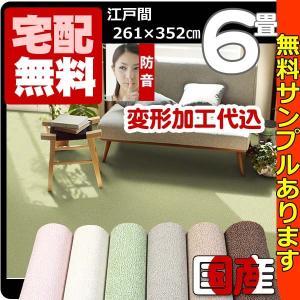 カーペット 6畳  防音 防炎 防ダニ 床暖対応 日本製 長方形 厚手 絨毯 江戸間 六畳 おしゃれ 変形加工代込み サウンドルフレ|nodac