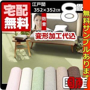 カーペット 8畳  防音 防炎 防ダニ 床暖対応 日本製 正方形 厚手 絨毯 江戸間 八畳 おしゃれ 変形加工代込み サウンドルフレ|nodac