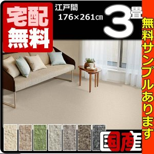 カーペット 3畳  防ダニ 床暖対応 日本製 長方形 厚手 絨毯 江戸間 三畳 おしゃれ 安い ソフトイデア|nodac