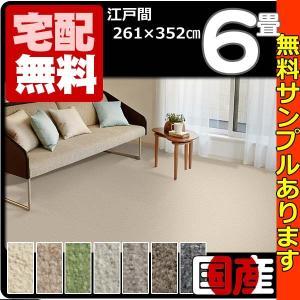 カーペット 6畳  防ダニ 床暖対応 日本製 長方形 厚手 絨毯 江戸間 六畳 おしゃれ 安い ソフトイデア|nodac
