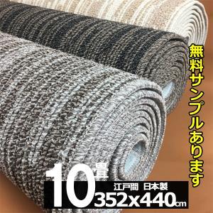 カーペット 10畳  防音 防ダニ 床暖対応 日本製 長方形 厚手 絨毯 江戸間 十畳 おしゃれ 安い ヴィラ|nodac